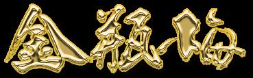 Soapland Yoshiwara Brothel Tokyo | KINPEIBAI ロゴ